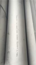 TP316L不锈钢厚壁管耐低温多少度免费切割图片