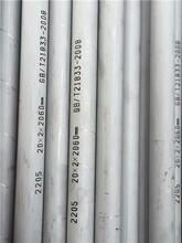 台湾省316LBA级不锈钢管生产厂家图片