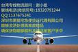 从台湾寄化妆品回大?#32478;?#25928;运费参考专业台湾货运公司