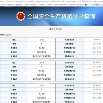 安监局特种作业焊工证
