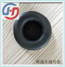 厂家专业定制蓝牙耳机海绵耳套车缝蛋白质皮耳套
