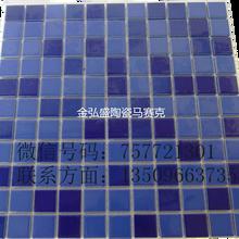 泳池瓷砖,酒店泳池马赛克瓷砖生产供应商厂东森游戏主管图片