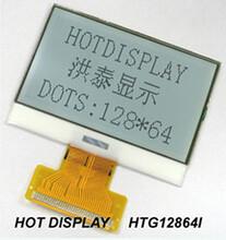 HTG12864中尺寸cog显示屏12864,cog显示屏供应商图片