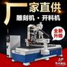 供应四工序数控开料机,板式加工中心-华丰数控