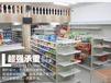 超市水果架、展示架、商超设备、精品货架、购物车批发
