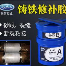 上海铸工胶高温铸工胶聚力23年特种耐高温铸工胶生产厂家图片