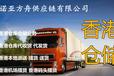 香港仓储配送,提供香港仓储运输一站式服务