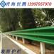 青海高速公路波形护栏波形梁钢护栏乡村公路护栏生产厂家