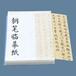 硬笔书法练习专用临摹纸厂家定做拷贝纸17g透明纸字帖纸拓写纸硫酸纸