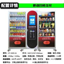 好管理的自动售货机哪种售货机比较省心图片