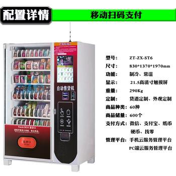 自动售货机的使用说明二手自动售货机的价格