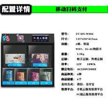 格子柜自动售货机优势格子柜售货机好用吗图片
