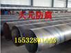 阜新環氧煤瀝青冷纏防腐鋼管專業制造