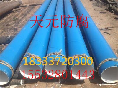 通辽布标3PE螺旋防腐钢管厂家