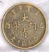 大清铜币值多少钱,四川哪里可以免费鉴定,快速出手