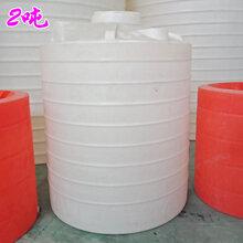 2吨加厚牛筋塑胶桶储水罐厂家供应湖北恩施