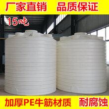 塑料水塔储水罐15吨大号户外化工桶搅拌桶牛筋桶