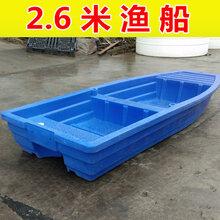 2.6米渔船塑料船加厚牛筋船养殖船养鱼养虾双人船