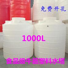1吨食品级塑料水箱pe储罐湖北厂家大量供应