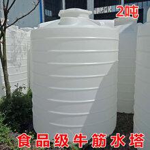 大号塑料水箱牛筋桶3吨加厚水塔