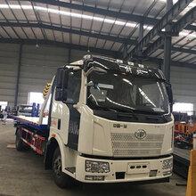 毕节解放J6板长6.5米一拖二清障车厂家出售低价格