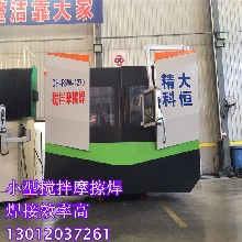 2米攪拌摩擦焊機焊節效率高穩定性高適用領域廣泛圖片