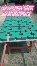 销售彩色面包砖模具厂家图片
