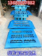销售保温砖模具厂家图片