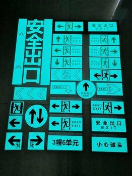 地鐵蓄光標志牌-地鐵緊急疏散-地鐵地面蓄光導流標志