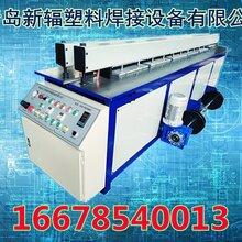 青岛新辐塑料焊接设备PP板接板机拼板机卷圆机质优价廉图片