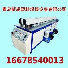 专业生产PP塑料板材碰焊机青岛新辐塑料板?#26408;?#22278;机PP板碰焊机图片