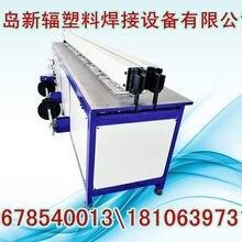 专业生产青岛新辐塑料焊接机PP板对接机接板机拼板机质优价廉图片