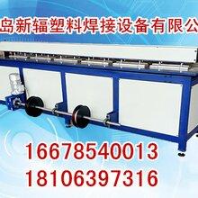 专业生产青岛新辐塑料板材对接机接板机拼板机实力成就好品质图片
