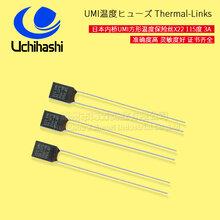 X2XUMI日本UCHIHASHI内桥陶瓷温度保险丝133度AC250V3.0A