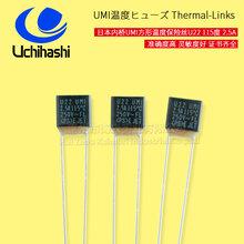 日本原装内桥温度保险丝UMIU22AC250V2.5A115℃方形温度保险丝