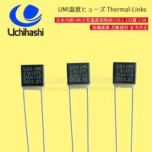 方形塑料外壳温度保险丝UMIU2X-L2.5A133度日本内桥ELCUT品牌