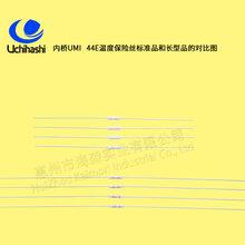 UMI温度保险丝44E108度0.5A