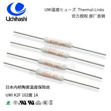 艾灸仪温度保护温度保险丝UchihashiK2F102℃1A