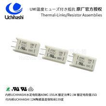 供应UMI内桥A5MC-150JKL3.5热熔断电阻器