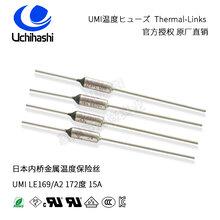 电热水壶PTC加热元件过热保护,内桥温度保险丝LE169