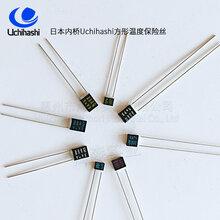 UMI日本内桥温度保险丝热熔断器图片