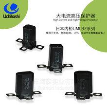 专业供应锂电池二次保护器,日本内桥BZ系列三端保险丝