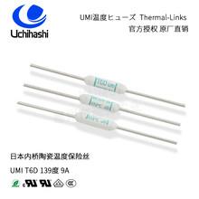 电池过热保护,UMI内桥温度保险丝T6D139度9A