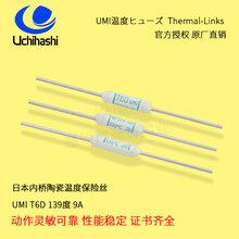 深圳DC50V_9A_139℃内桥T6D电池热熔断器
