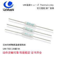 安全电具温度保险丝内桥T6D,139度DC50V陶瓷温度保险丝图片