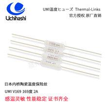 内桥Uchihashi温度保险丝V169,烤箱电机过热保护器图片