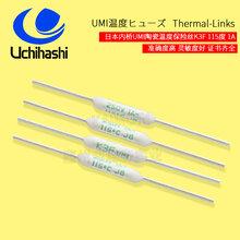 电磁铁过热保护器,日本UMI内桥K3F图片