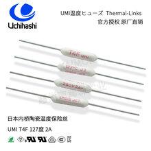 一次性熔断超温保护器,日本内桥温度保险丝T4F