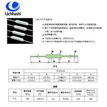 供应UMI日本内桥T7F,145度温度保险丝1A