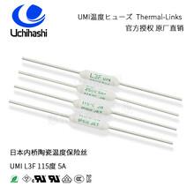 安全电具温度保险丝,多用插座温度保护,日本内桥L3F